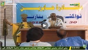 الحلقة الاولى من سلسلة اللسان باللسان وليد مكروف – مباردة حايرين – قناة الموريتانية
