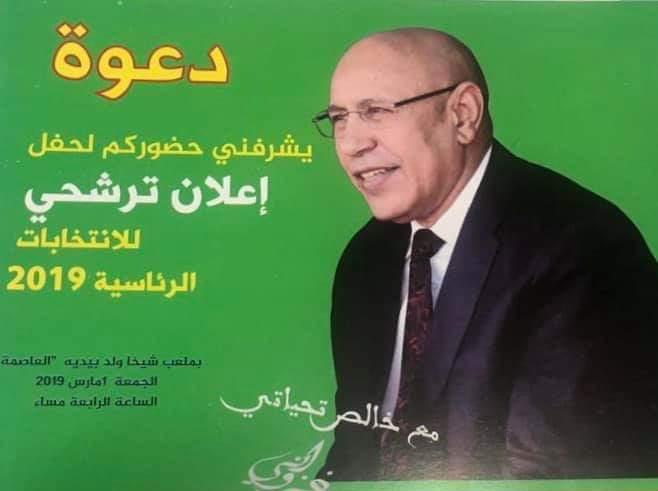 عاجل دعوات الحفل المخصص لإعلان مرشح السلطة بموريتانيا