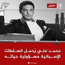 عاجل اغتيال محمد علي مفجر الثورة المصرية