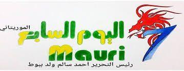 """عاجل / إقالة مدراء صوملك والإذاعة والوكالة والماء وصوماغاز """"ا"""