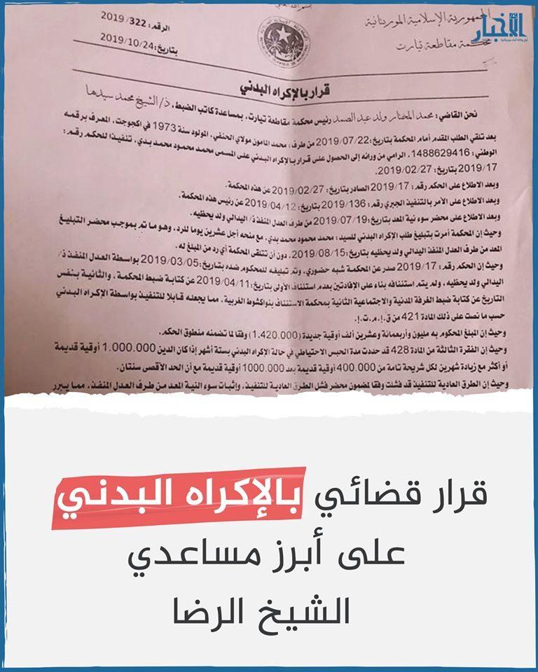 قرار قضائي بالإكراه البدني على أبرز مساعدي الشيخ الرضا