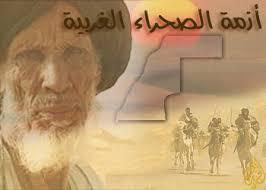 وزير الخارجية الموريتاني نزاع الصحراء يسبب معاناة كبيرة للناس و يجمد أنشطة اتحاد المغرب العربي.