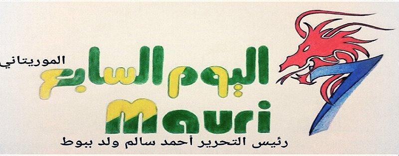 اليوم السابع الموريتاني
